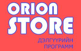 ORION STORE дэлгүүрийн ПОС программ