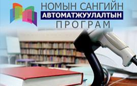 Номын сангийн програм