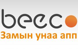 beeco – Замын Унаа апп