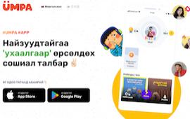 UMPA - Мобайл апп